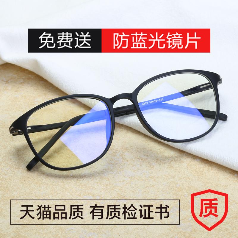 限100000张券防蓝光眼镜防辐射电脑护目镜男女平光镜韩版超轻TR90近视眼睛框架