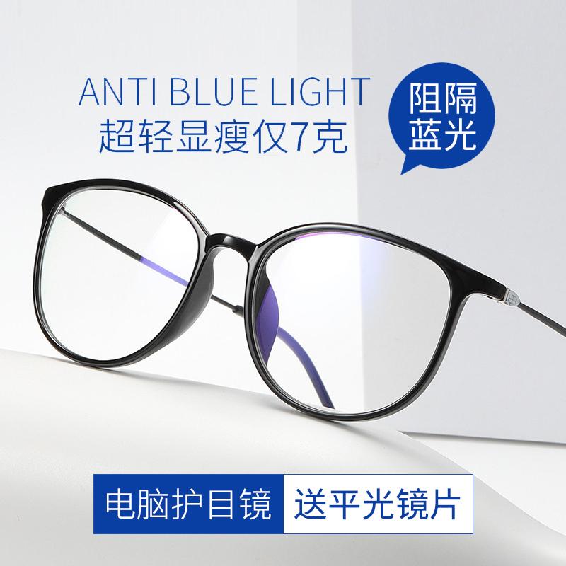 防蓝光辐射电脑护目镜配近视眼睛框架女超轻个性圆框平光眼镜男潮限100000张券