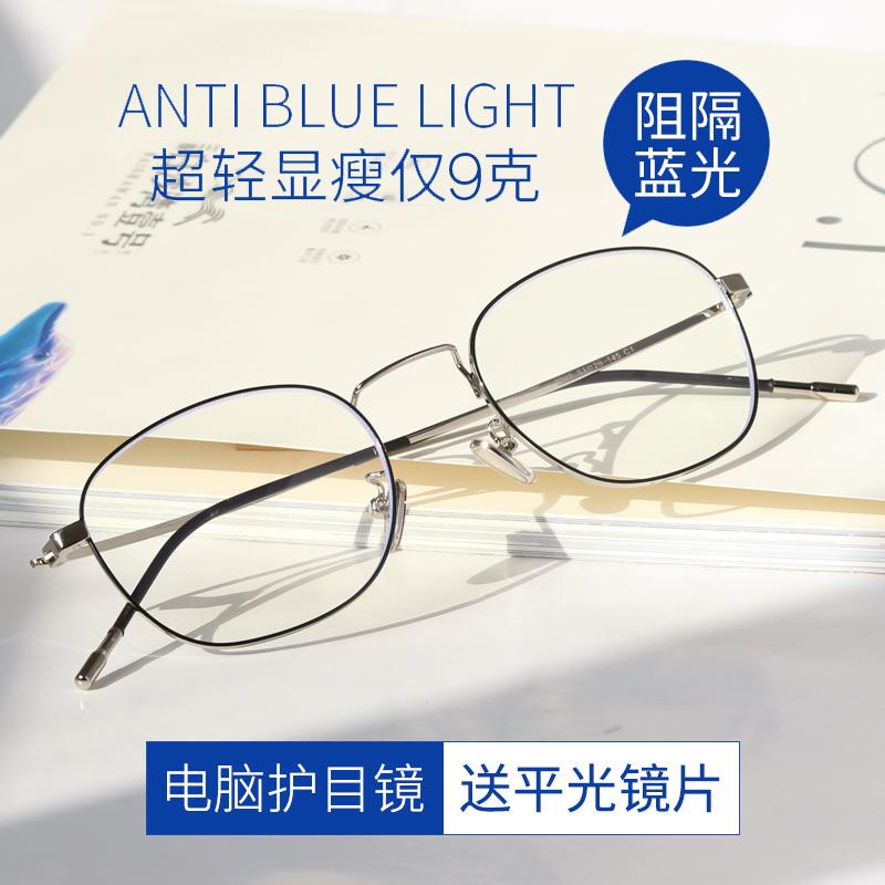 防辐射眼镜男潮防蓝光无度数平面平光镜女网红款复古方框近视眼睛(非品牌)