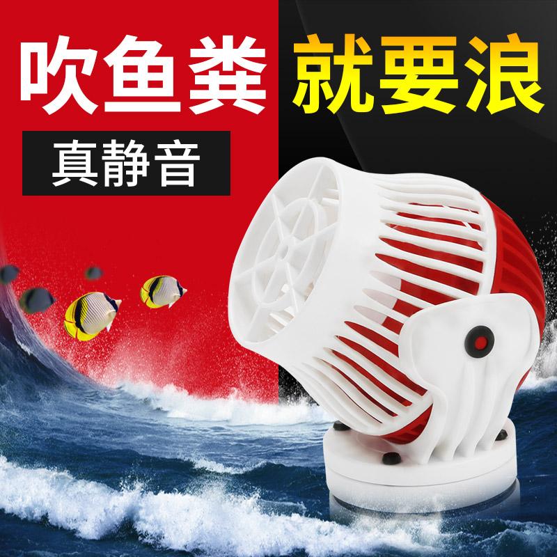 老渔匠养鱼缸变频造浪泵超静音淡海冲浪泵打浪机水族箱造流泵