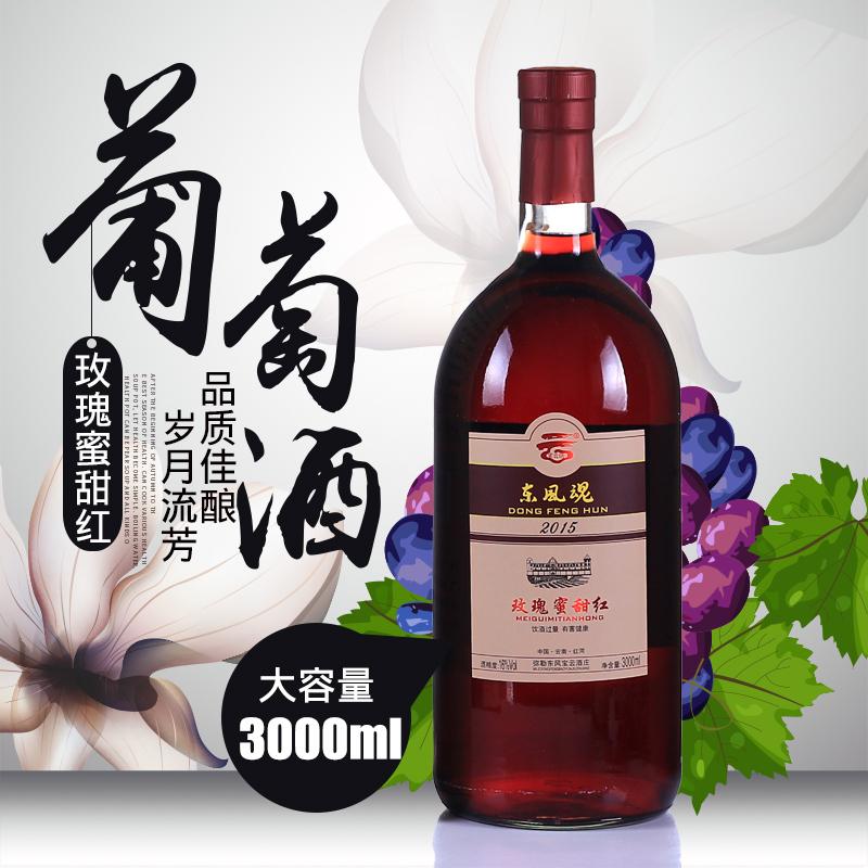雲南の弥勒の宝雲の酒屋の宝雲坊東風の魂のワインの3リットルの6斤の大きい瓶詰めのバラの甘い赤色のワイン
