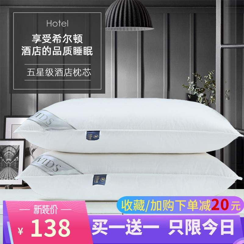 希尔顿五星级酒店羽绒枕头95白鹅绒单人护颈椎助睡眠枕芯一对家用图片