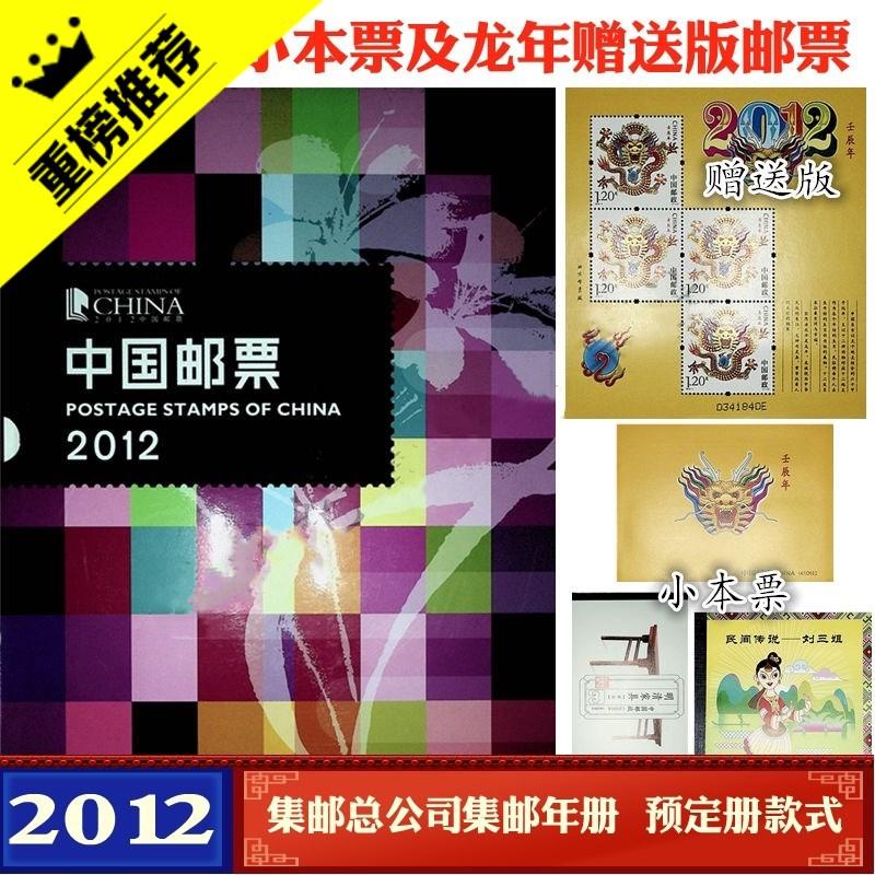 质2012年总公司集邮册邮票年册集邮含全年邮票型张小本票龙赠送版