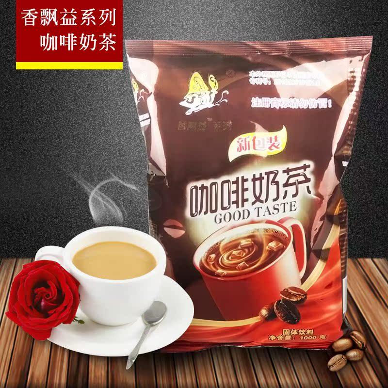 上海咖啡味奶茶1kg袋装奶茶店专用速溶珍珠奶茶粉冲饮原。