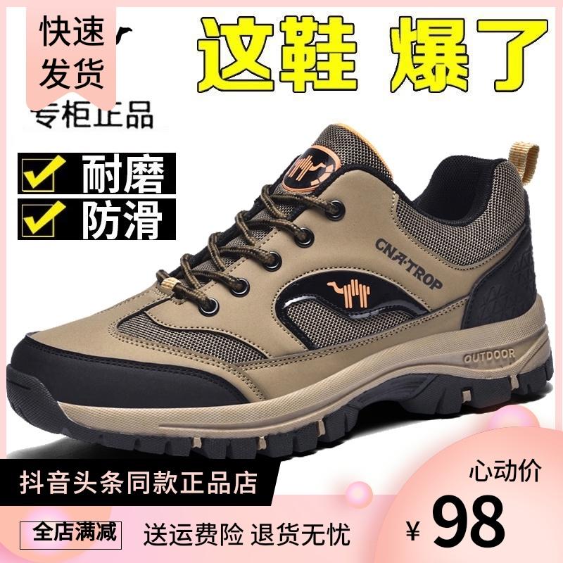 简维男鞋超强抓地耐磨减震夏季户外旅游鞋男鞋春秋款登山鞋