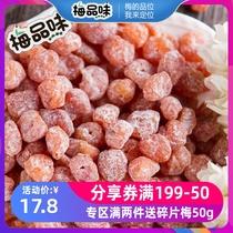 梅品味盐津樱桃100g酸甜樱桃果干蜜饯休闲盐津果干办公室小零食