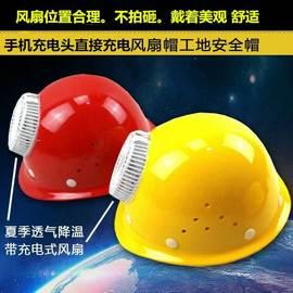 安全帽带透气款头盔建筑施工工程安全帽充电工地夏季风扇