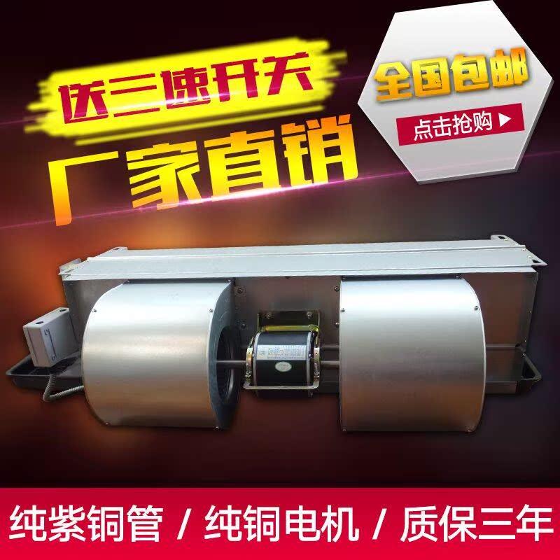 卧室暗装FP-WA风机盘管家用水暖水冷水温壁挂式空调柜机11-29新券