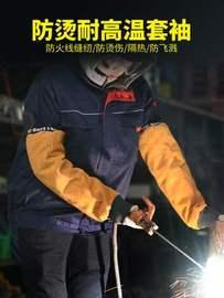 飞溅焊工焊接手臂防烫松紧劳保火花加厚肘部防护用品电焊牛皮加长