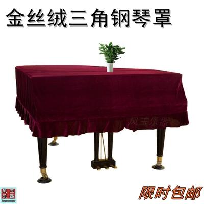 限時包郵鋼琴套加厚金絲絨三角鋼琴防塵罩套鋼琴全套鋼琴蓋布凳罩