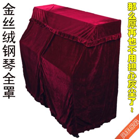 加厚钢琴套金丝绒全罩钢琴防尘盖布绒布钢琴凳罩套踏板套限时特价