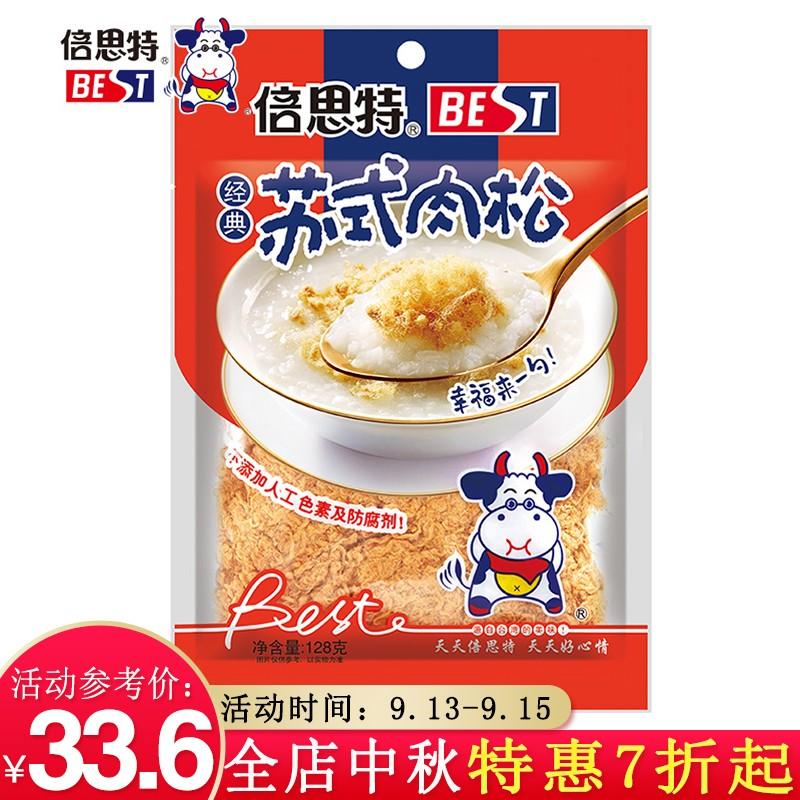 倍思特营养肉松休闲零食宝宝辅食鸡肉松烘焙寿司苏式肉松128g袋
