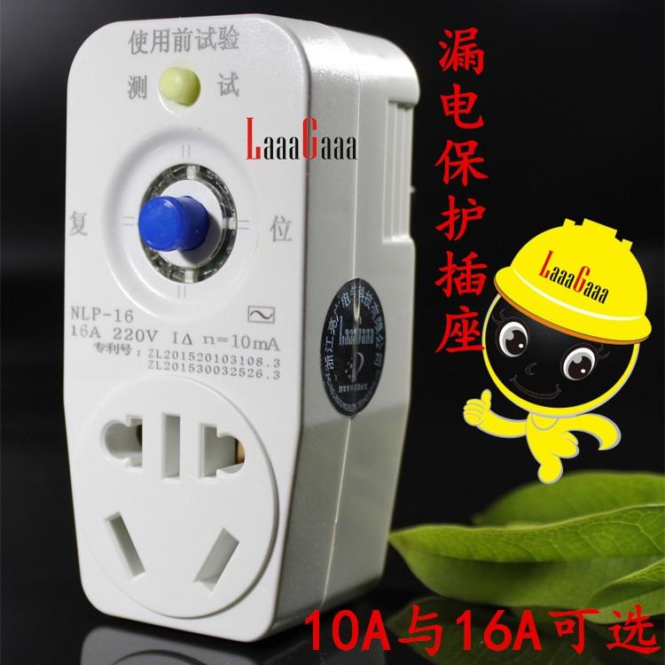 转换器漏电保护器10A/16a插头热水器空调冰箱电源断电保护插座