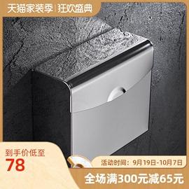 厚304不锈钢卫生间纸巾盒免打孔厕所防水擦手纸盒壁挂式厕纸盒