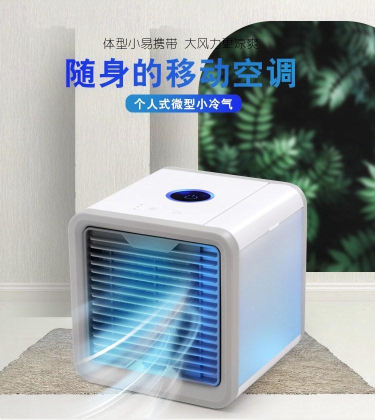11月04日最新优惠空调扇制冷迷你冷风机抖音同款加水喷雾微型空调小型冷风扇电风扇