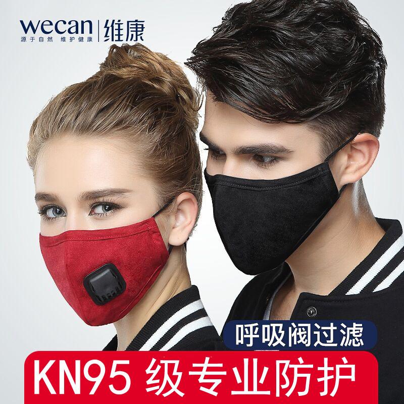 维康呼吸阀KN95专业防护口罩黑色男女防尘防霾冬天季保暖防寒防风