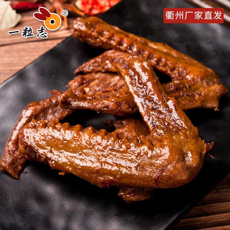 2020新款一粒志鸭翅90g休闲食品卤味小吃办公室零食熟食衢州特产