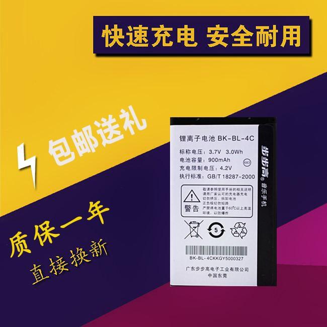 步步高i531电池 BBK i508 i266 i518 v205 K203m手机电池BK-BL-4C