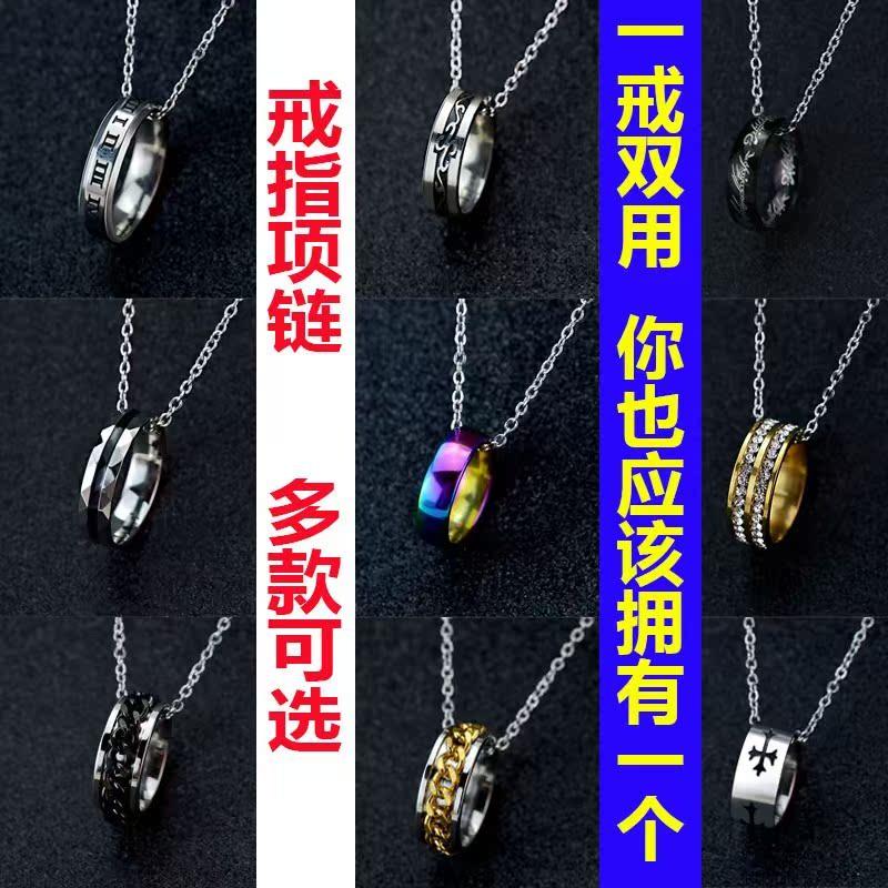 单身挂坠吊坠时尚潮人学生戒子项链日韩男士钛钢饰品个姓潮霸气