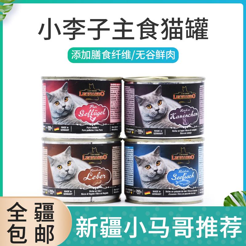 新疆包邮【6罐装】德国Leonardo小李子猫罐头鲜肉无谷成幼猫湿粮