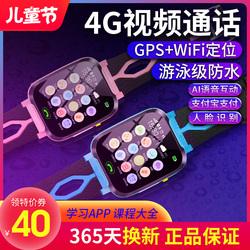 4G全网通可视频通话儿童智能电话手表小学生天才多功能GPS定位防水防摔适用小米华为wifi电信移动联通通用版