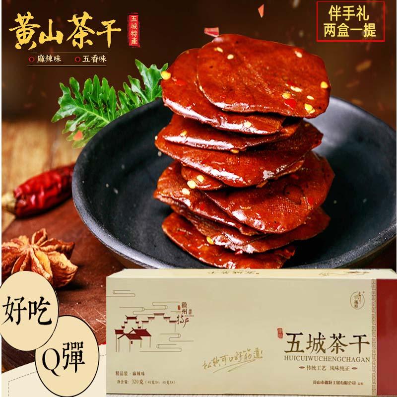 安徽黄山特产五城茶干豆干五香麻辣茶干零食小吃320g盒装送礼佳品