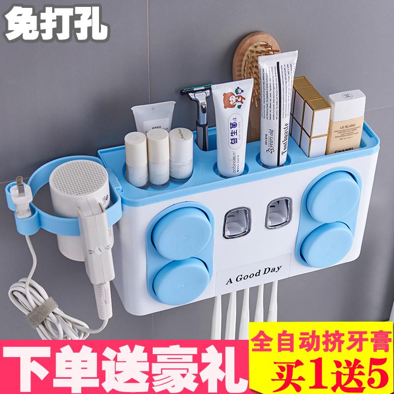 买一送5 网红牙刷架套装免打孔自动挤牙膏卫生间牙刷架壁挂四口人