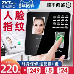 ZKTeco打卡机IF880考勤机指纹人脸一体机智能面部识别员工上班打卡机考勤刷脸签到机 赠U盘 顺丰急速发