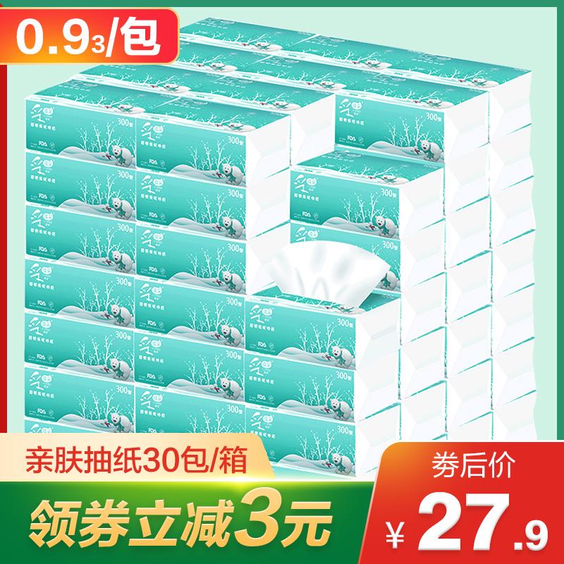 采琪采抽纸整箱批发30包家庭装纸巾餐巾纸家用卫生面巾纸抽实惠装