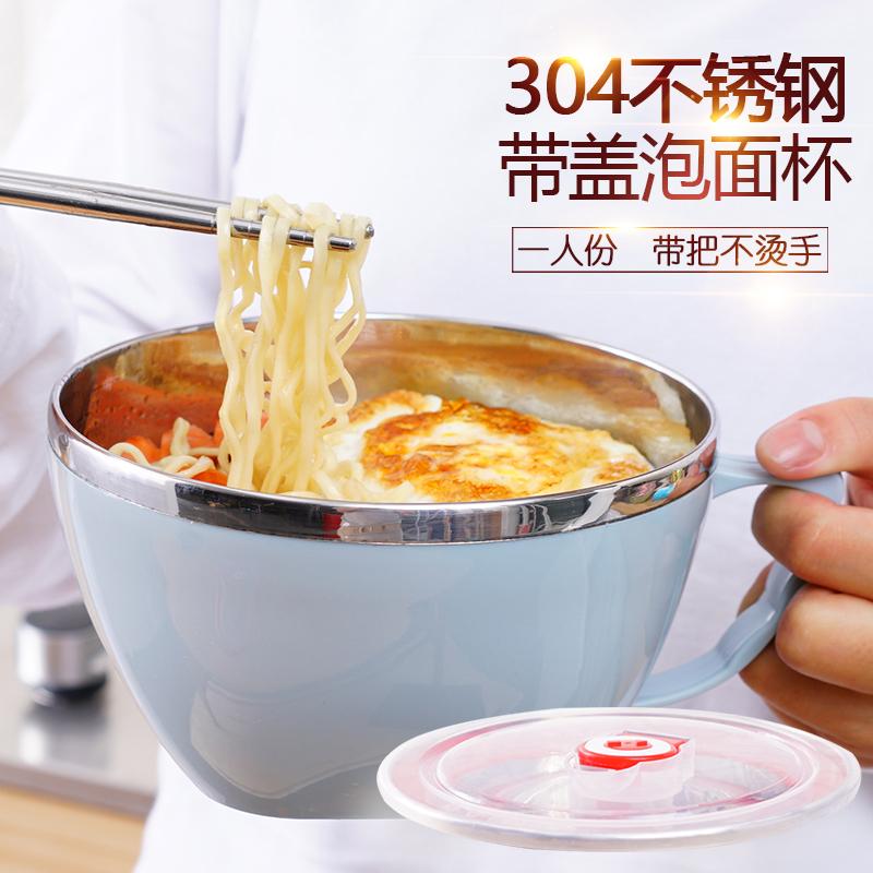 (过期)樱彩家居旗舰店 304不锈钢带盖饭盒日式汤方便面碗 券后16.9元包邮