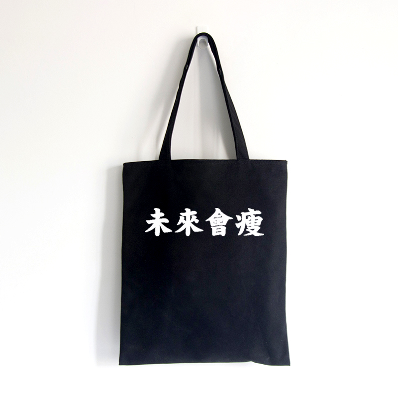 Hong Kong style retro zipper new canvas bag China is not drunk and funny womens bag