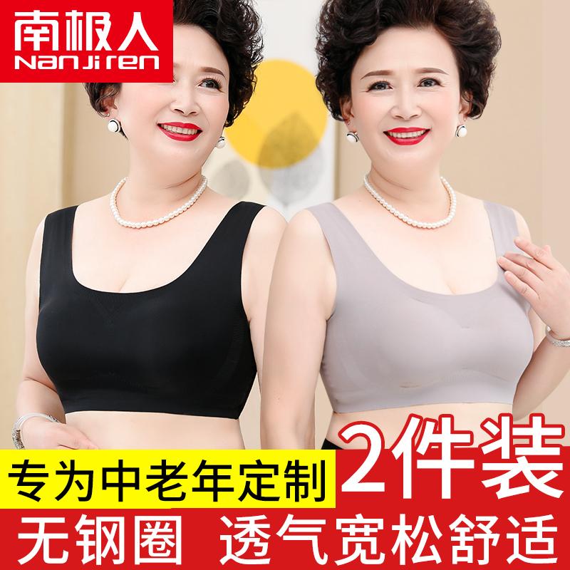无钢圈背心式妈妈款无痕运动内衣女夏超薄款文胸中老年人大码胸罩
