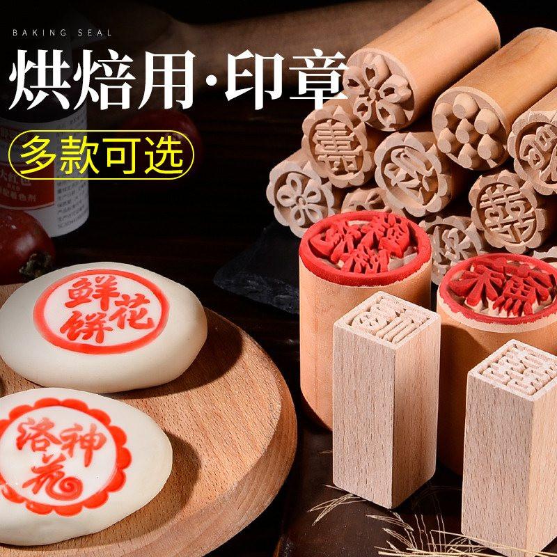喜庆圆形模具章印印花月饼印章色素材料福字2.5cm专用模印福喜。