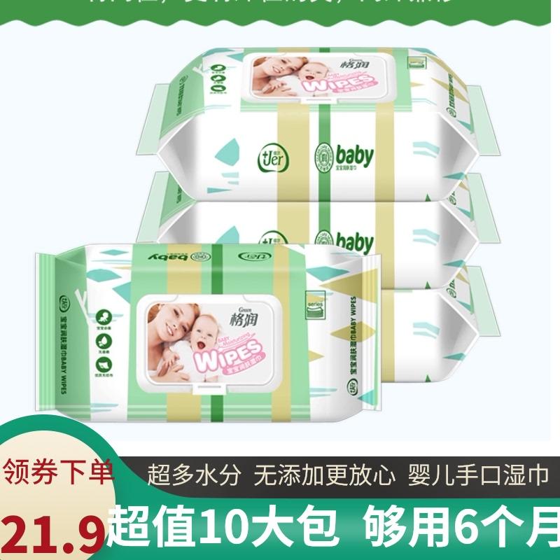 10大包 婴儿湿巾大包装特价手口专用随身装屁新生宝宝带盖