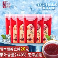 SF бесплатная доставка по китаю 羿 gongfang Гуйчжоу фирменный сок сливки со льдом охлажденный свежевыжатый 380 мл кислый суп из сливы напиток фруктовый и овощной сок
