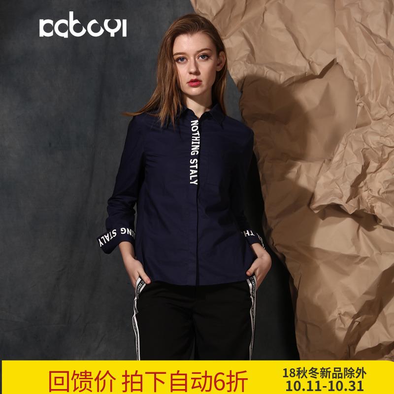 卡布依限量版原创设计师品牌女装春季字母门禁百搭长袖衬衫女
