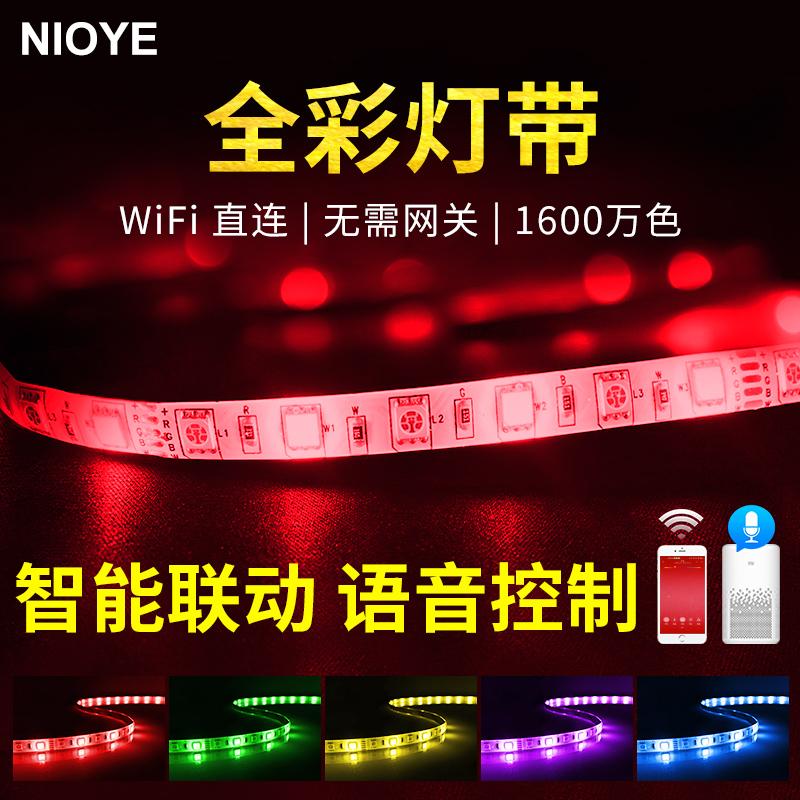 nioye接入小米iot米家app条灯带质量怎么样