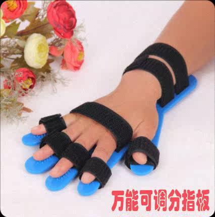 分指板手指矫正器分指器中风偏瘫截瘫手指康复训练器材