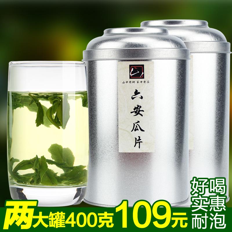 高山茶叶绿茶2018新茶一级六安瓜片手工春茶安徽特产散装茶400g
