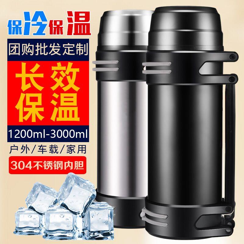 大容量保温壶保温杯男不锈钢户外旅行便携车载大码保温水壶热水瓶