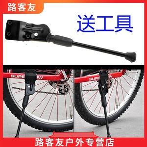适用捷安特铝合金自行车脚撑支撑山地车边撑停车架脚架单车零配件