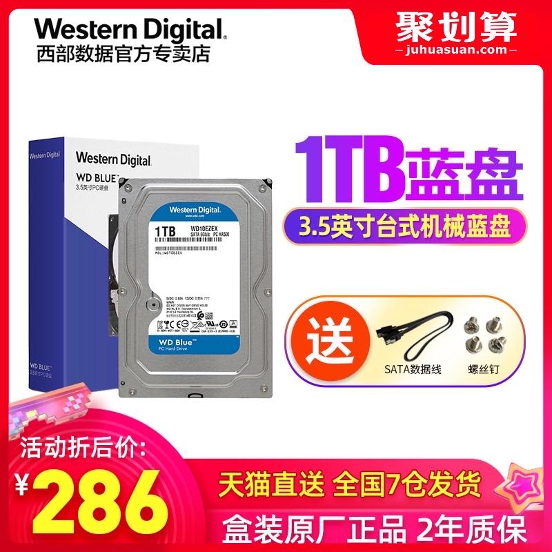 WD/西部数据 WD10EZEX 台式机硬盘1T 3.5英寸SATA3 1t机械盘 蓝盘