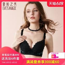 夏娃之秀新品商场同款文胸 刺绣蕾丝内衣女 软钢圈调整聚拢型胸罩