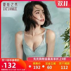 预售夏娃之秀内衣蕾丝薄款甜美透气按摩调整型胸罩聚拢上托防下垂