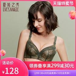夏娃之秀性感小胸聚拢调整型文胸非海绵透气乳胶女士内衣加厚上托