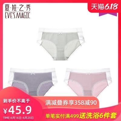 3条夏娃之秀蕾丝性感内裤女中腰收腹舒适女三角女士棉质底裆内裤