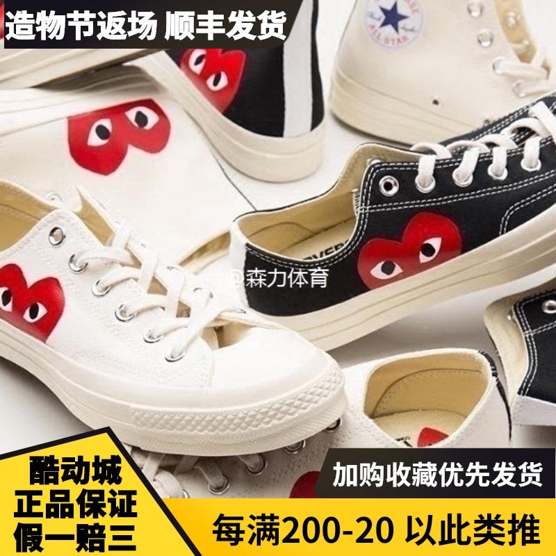 现货黑色匡威川久保玲play帆布鞋