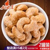 腰果仁鹽焗大堅果零食特產整箱 包郵 19年新貨越南炭燒腰果連罐500g