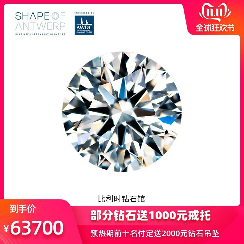 比利时钻石馆钻石定制1~1.09克拉HRD/GIA裸钻 thumbnail