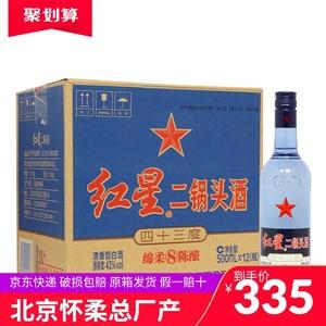 北京红星二锅头43度蓝瓶绵柔8年八年陈酿500ml*12瓶清香型白酒